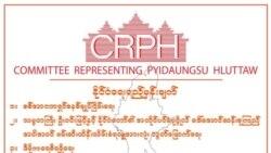 ၂၀၀၈ ဖြဲ႕စည္းပုံဖ်က္သိမ္းေရးဟာႏိုင္ငံေရးရည္႐ြယ္ခ်က္တခုျဖစ္ေၾကာင္း CRPH ထုတ္ျပန္