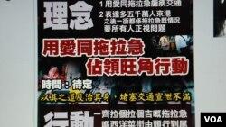 有網民在網絡討論區發起「讓愛同拖拉篋佔領旺角行動」
