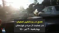 تجمع در یزدانشهر اصفهان در حمایت از مردم خوزستان؛ چهارشنبه ۳۰ تیر ۱۴۰۰