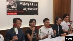 台湾民间援救李明哲的团体召开记者会(2017年10月2日)