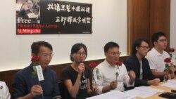 台立委:中国借李明哲案恫吓台湾言论自由