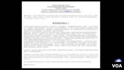 """總部設在德國巴伐利亞契恩朵夫的人權組織""""全球支持中國和亞洲民主化論壇""""就記者高瑜被拘捕一事致函國際組織。(視頻截圖)"""
