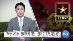 """[VOA 뉴스] """"북한 사이버·전파방해 역량…탄저균 공격 가능성"""""""