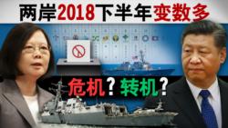 海峡论谈:两岸2018下半年变数多 危机? 转机?