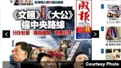 亲中成报反击北京喉舌大公文汇(成报网站截图)
