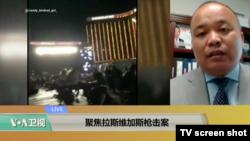 时事看台(刘龙珠):聚焦拉斯维加斯枪击案