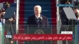 نسخه کامل سخنرانی جو بایدن بعد از سوگند ریاست جمهوری؛ وعده اتحاد و مسیر جدید برای آمریکا