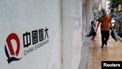 中国恒大中心在香港办公楼外的标识 (2021年9月23日)