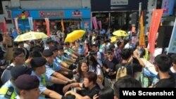 抗议港府高官巡游宣传的团体被警方围堵(博讯图片)