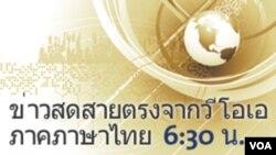 ข่าวสดสายตรงจากวีโอเอ ภาคภาษาไทย 6:30 น.