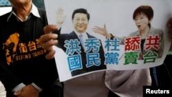 타이완 독립운동 지지자들이 지난 30일 타이완 타오위안 공항 앞에서 시진핑 중국 국가주석과 훙슈주 국민당 주석의 '국공회담'에 반대하는 플래카드를 들고 시위하고 있다.사진 왼쪽이 시주석, 오른쪽은 훙 주석.