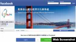"""台湾驻外大使馆、代表处、办事处等更改脸书(Facebook)账号名称的""""大头照""""。"""