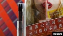 台灣新竹一家生產芯片的高科技公司散發要求公司僱員保守公司機密的小冊子(2018年8月31日)
