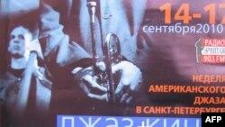 «Неделя американского джаза и кино» в Санкт-Петербурге