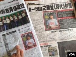 香港媒体报道黄之锋登上时代周刊封面 (美国之音图片)