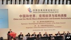 """""""中国发展高层论坛2012""""在北京举行"""