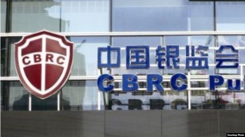 中國銀行業監督管理委員會