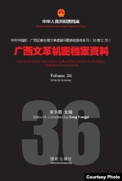 《广西文革机密档案资料》第36卷封面(照片由明镜新闻出版集团提供)