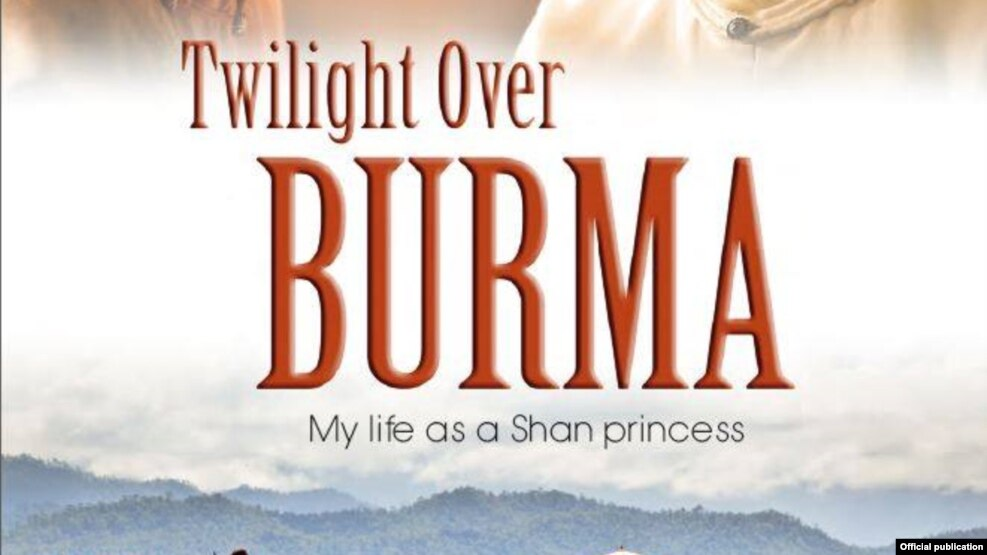 Twilight Over Burma: My Life as a Shan Princess (Human Rights Human Dignity International Film Festival)