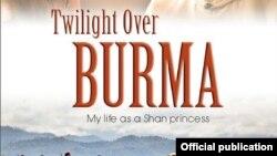 """""""暮色中的缅甸:一名掸族王子妃的生活""""(人权人类尊严国际电影节)"""