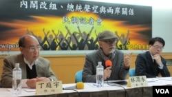 台湾民意基金会举行总统声望及两岸关系等议题的调查发布会 (美国之音张永泰)