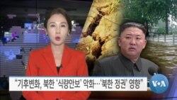 """[VOA 뉴스] """"기후변화, 북한 '식량안보' 악화…'북한 정권' 영향"""""""