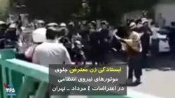 ایستادگی زن معترض مقابل موتورهای نیروی انتظامی در اعتراضات ۴ مرداد تهران