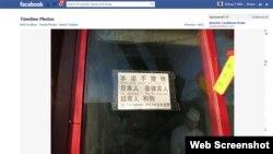 Bức ảnh do bà Rose Tang, một người Mỹ gốc Hoa chụp hôm 22/2 nhân dịp ghé thăm Bắc Kinh, được đăng lên trang Facebook cá nhân