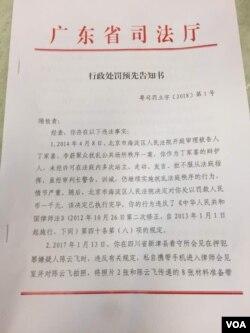 广东省司法厅行政处罚预告书