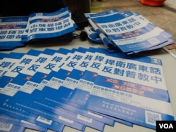 香港反對中、小學推動普通話教授中文的「普教中學生關注組」擺設街站,派發反對普教中的傳單。(美國之音湯惠芸)