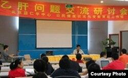 益仁平中心主办了中国首次乙肝携带者代表大会 (益仁平中心提供)