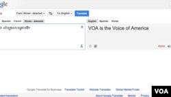 Google ប្រើរូបមន្តកុំព្យូទ័រដើម្បីបកប្រែព័ត៌មានលើអ៊ីនធឺណិតជាភាសាខ្មែរ