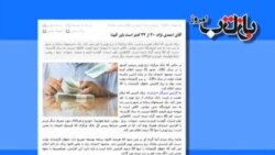 تلاش مجلس ایران برای بالا بردن قدرت خرید مردم