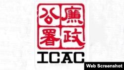 香港廉政公署标识(香港廉政公署网站截屏)
