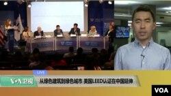 VOA连线(许宁):从绿色建筑到绿色城市 美国LEED认证在中国延伸