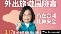 蔡英文:外出旅行風險高待在台灣比較安全。(2020年3月17日)(蔡英文臉書)