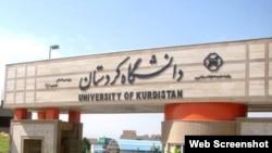 Kürdüstan Universiteti, İran