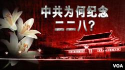 """海峡论谈:中共纪念""""二二八"""" 威摄台独还是黑色幽默?"""