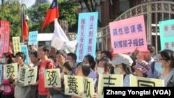 台湾民间组织护家联盟抗议同性婚姻合法化 (美国之音张永泰拍摄)