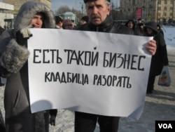 Участники митинга в защиту Фарфоровского кладбища. Санкт-Петербург, Россия. 24 февраля 2013 года