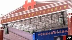 台湾庆祝双十国庆