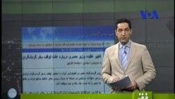 ۱۵ آوریل: ایران و مصر: روابط شکننده