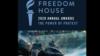 """罗冠聪代港人领""""自由之家""""奖项 呼吁西方共同对抗中共威权"""