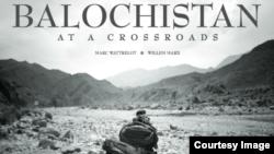 د بلوچستان په صورتحال لیکلی شوی کتاب
