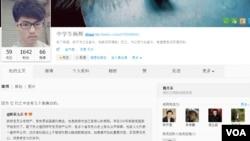 杨辉微博截图