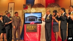 洛杉矶台湾书院揭牌仪式