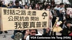 集會人士高舉「我要真普選」標語