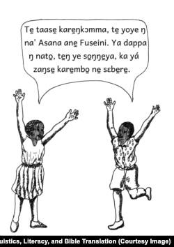 Local Languages and Literacy Programme Primer Illustration by Bondiyiri Mark