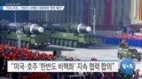 "[VOA 뉴스] ""미국·호주…'한반도 비핵화·대북제재' 협력 확인"""