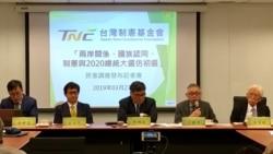 两岸关系民调:过半数台湾人视两岸为敌对状态
